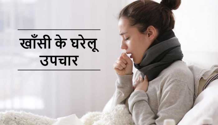 Home Treatment of Cough in Hindi