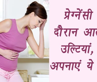 How to Stop Vomiting in Pregnancy